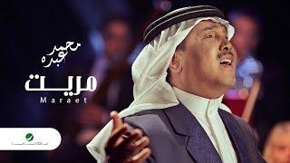 Mohammed Abdo ... Maraet - Lyrics |  محمد عبده ... مريت - بالكلمات