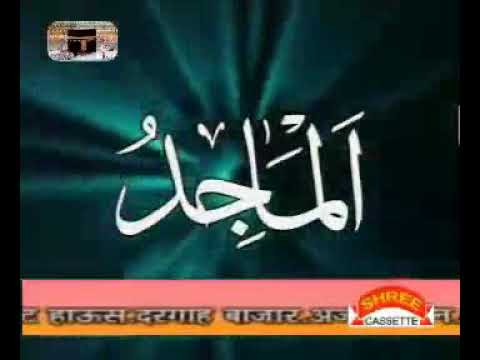 Hamd - 99 Names Of Allah (SWT) Almighty - New Video