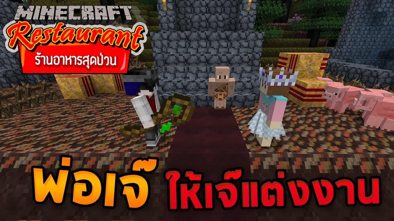 Minecraft ร้านอาหารสุดป่วน - พ่อเจ๊ให้เจ๊แต่งงานเร็วที่สุด!