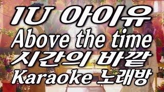 IU(아이유) 'Above the time(시간의 바깥)' Karaoke(노래방) by KKTV / instrumental, remake, Lyrics