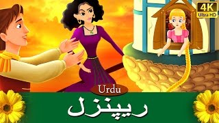 ریپنزل | Rapunzel in Urdu | Urdu Story | Urdu Fairy Tales