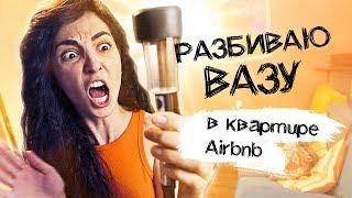 airbnb: аренда квартиры посуточно в Москве // Честный обзор