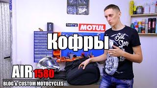 Кофры на мотоцикл Komine SA-206