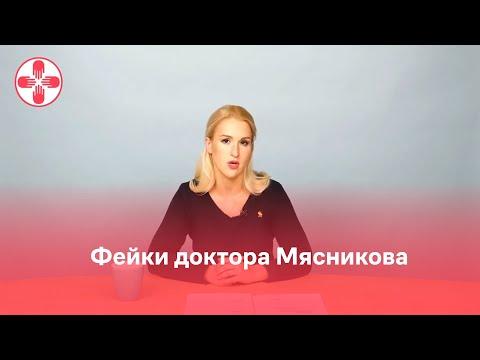 Фейки доктора Мясникова