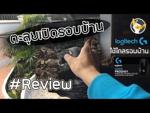 Review : พาตะลุยรอบบ้าน เม้าอะไรใช้ได้โคตรไกล Logitech G403 by OuixZ