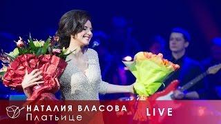 Наталия Власова - 10. Платьице (Концерт LIVE 2017)