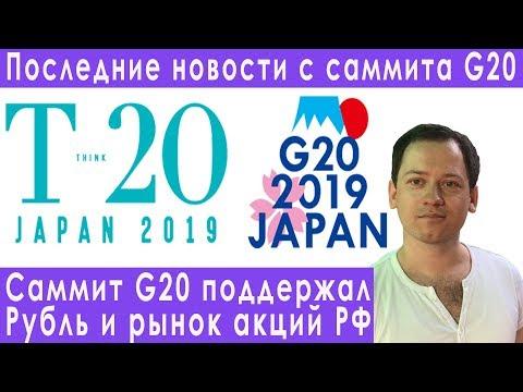 Саммит G20 в Осаке Путин вызвал рост курса рубля прогноз курса доллара евро рубля ММВБ на июль 2019