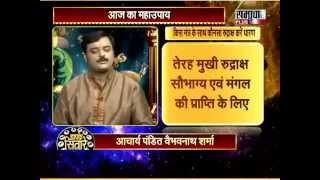 Janiye Kaise Mahadev Shiv Ki Puja, Upasana Se Milti Hai Paap Se Mukti