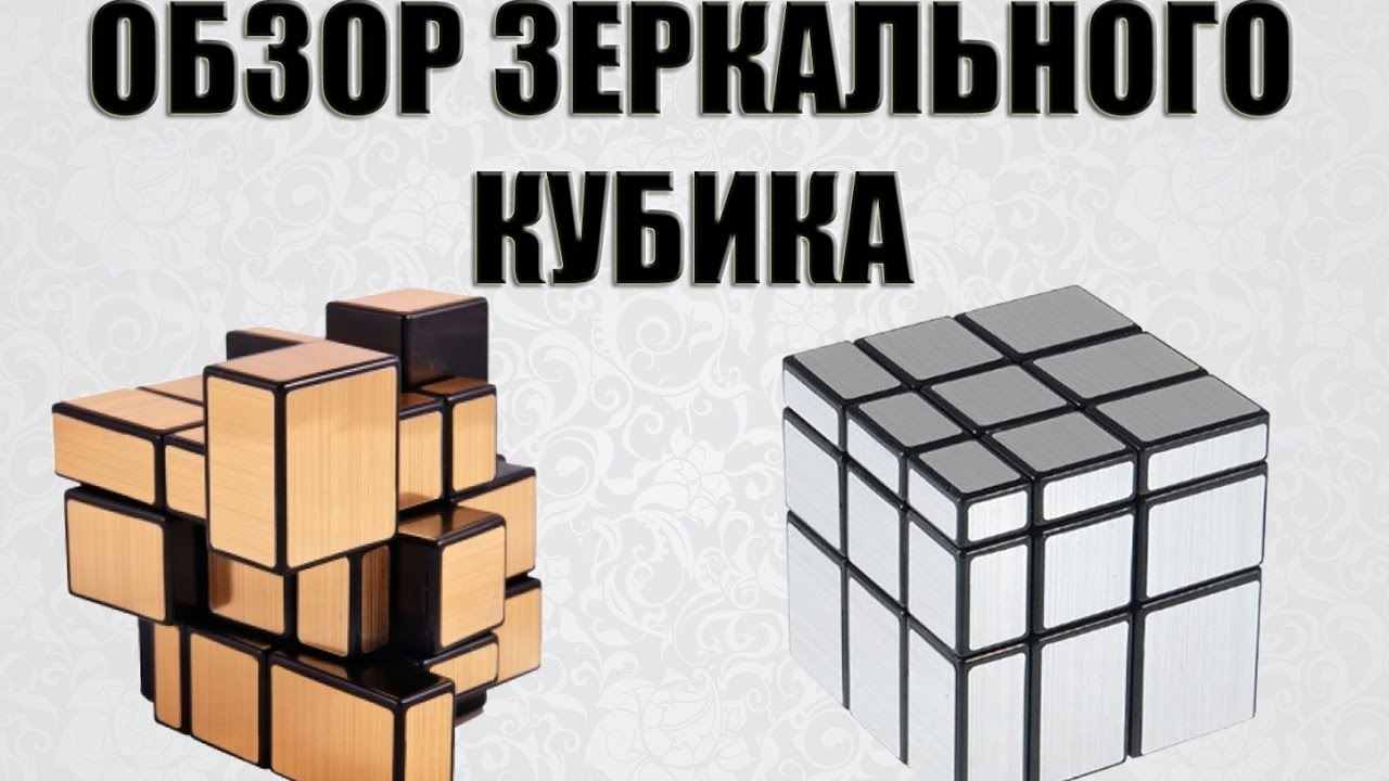 Mirror Blocks Gold 3x3x3 Shengshou Кубик Рубика AliExpress .