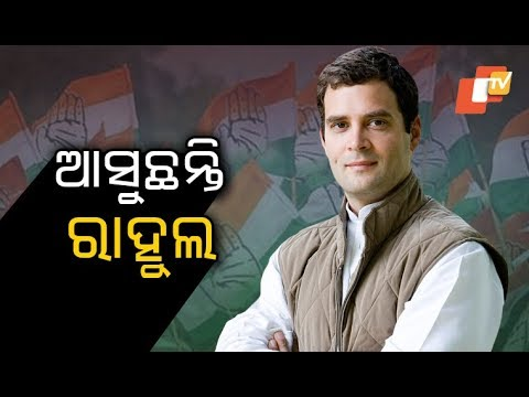 AICC Chief Rahul Gandhi to visit Odisha on April 26