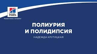 Вебинар №5 школы НЕФРОУРОВЕТ - Полиурия и полидипсия. Лектор: Надежда Крутицкая