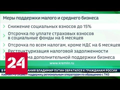 Нельзя останавливать экономику: государство поможет бизнесу преодолеть испытания - Россия 24