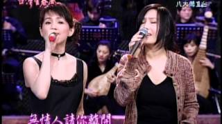 蔡幸娟+江蕙_無情人請你離開(200601)