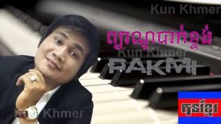 ព្យាណូបាក់ខ្ទង់ ~ ពែក មី ▶ Pakmi By Kun Khmer