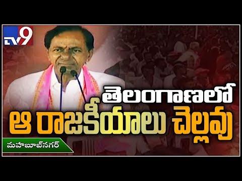 KCR full speech at Public Meeting at Palamuru in Mahbubnagar - TV9