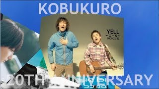 コブクロ - 20th Anniversary Song「晴々」