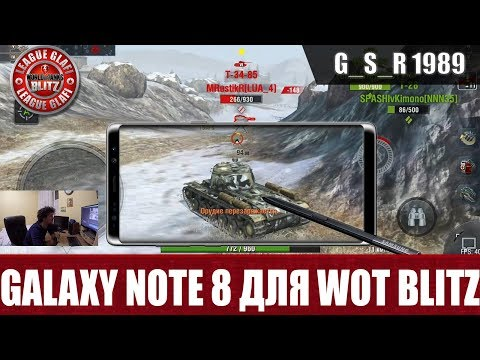 WoT Blitz - Samsung Galaxy Note 8 для WoT BlitZ - World of Tanks Blitz (WoTB)