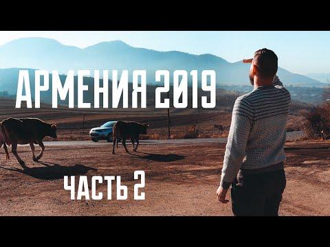 🇦🇲АРМЕНИЯ 2019: Часть 2/Беларусы в шоке, Жить в Ереване дёшево или нет?