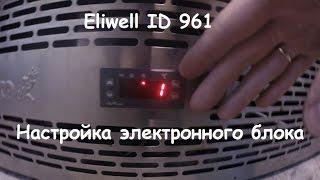 Налаштування електронного блоку id 961