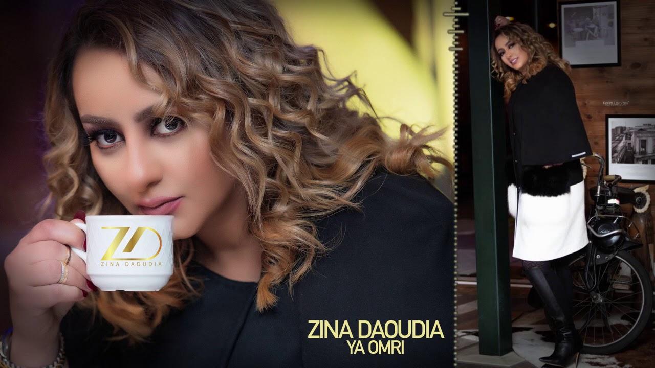 Zina Daoudia - Tmanit El Mot [Official Video] (2020)زينة الداودية - تمنيت الموت /كوفر شابة ليال