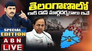 LIVE:తెలంగాణాలో లాక్ డౌన్ మార్గదర్శకాలు ఇవే || Telangana Lockdown Guidelines || Special Edition||ABN