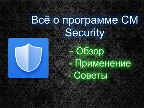 Clean Master и CM Security...O63or4ikиз YouTube · Длительность: 7 мин24 с  · Просмотров: 148 · отправлено: 29.06.2015 · кем отправлено: BaH4ik