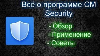 видео Обзор антивируса для мобильных устройств McAfee Mobile Security