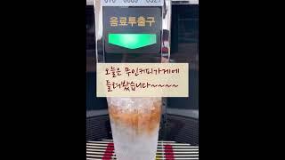 [나우커피] 커피자판기 먹어봤니 ?