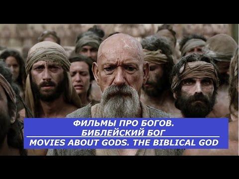 ФИЛЬМЫ ПРО БОГОВ. БИБЛЕЙСКИЙ БОГ / MOVIES ABOUT GODS. THE BIBLICAL GOD