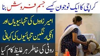 Karachi Kay Aik Jism Farosh Lerky Ki Kahani | Spotlight