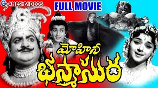 Mohini Bhasmasura Full Length Telugu Movie || Kanta Rao, S.V. Ranga Rao || Ganesh Videos DVD Rip..