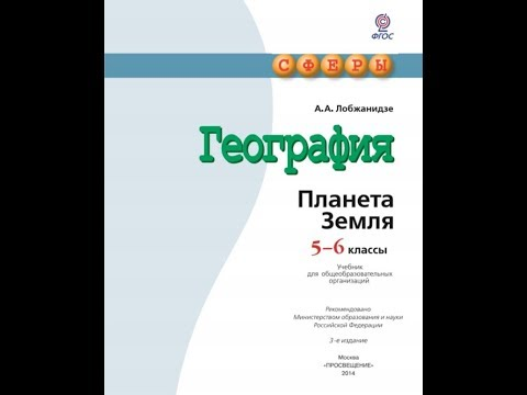 География 5-6к. (39 параграф) Атмосфера