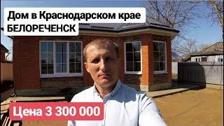 Дом в Краснодарском крае / Цена 3 300 000 рублей / Недвижимость в Белореченске