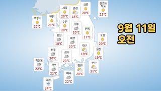 [날씨] 21년 9월 11일  토요일 날씨와 미세먼지 …