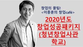 이종훈의 창업cafe - 2020년도 창업성공패키지(청…