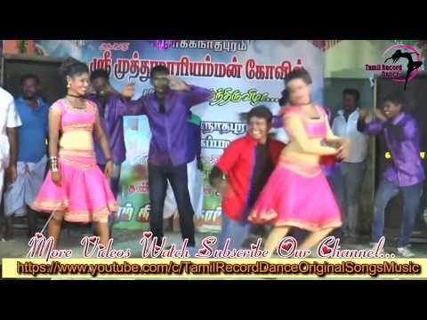 Tamil Record Dance 2018 / Latest tamilnadu village aadal paadal dance / Indian Record Dance 2018 872