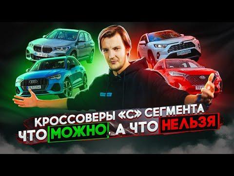Полный РАЗБОР кроссоверов C-класса ПО ТЕХНИКЕ