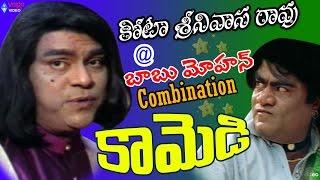 Kota Srinivasa Rao And Babu Mohan Comedy Scenes - Telugu Jabardasth Comedey - 2016