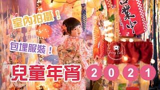 ✨2021 年宵市場✨ 光影新年 🎏《童行年宵市場》