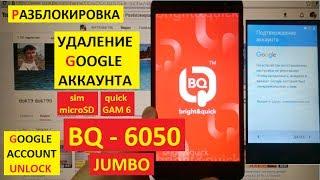 Разблокировка аккаунта google BQ 6050 Jumbo FRP Bypass Google account bq 6050