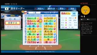 実況パワフルプロ野球 オリジナルペナントレース2 シーズン2 オープン戦 thumbnail