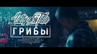 4atty aka Tilla (ex. ГРИБЫ), Mono - Снег (Unofficial clip 2018)