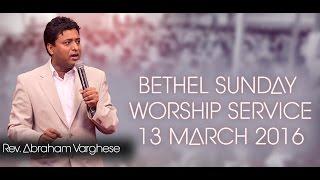 Bethel Sunday Worship Service - Rev. Abraham Varghese