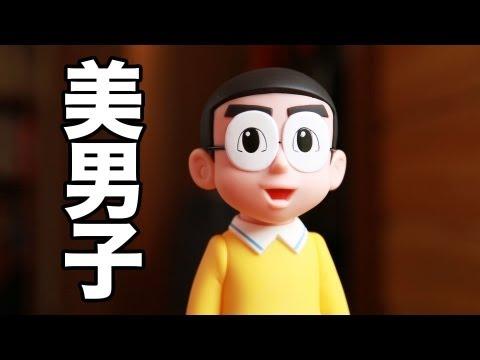 ついに入手美男子のび太フィギュアがやってきた前編 / メディコム・トイ
