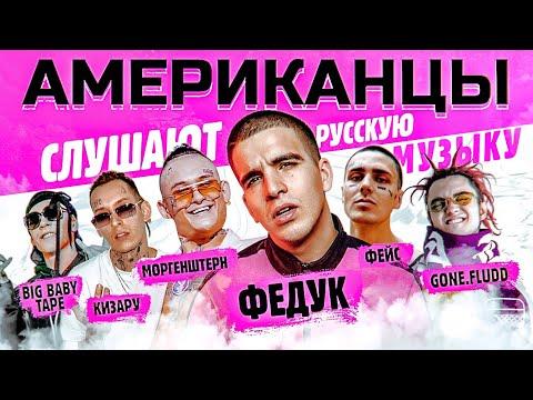 Американцы Слушают Русскую Музыку FEDUK, MORGENSHTERN, Big Baby Tape, KIZARU, LIL KRYSTALLL, ПЛАТИНА