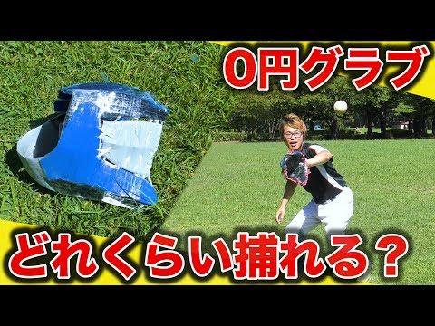 【激安】超本格的!0円で作った廃材グローブを実践ノックで使ってみた!【野球】