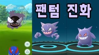 포켓몬GO 팬텀 진화! 고오스 둥지 창경궁에서 고우스트 팬텀으로 진화 시키다!   훈토이TV