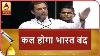 2019 Kaun Jeetega: 21 Parties Support Congress' Call For Bharat Bandh | ABP News