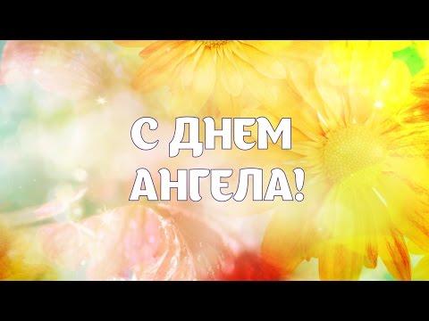 С днем Ангела! Видео открытка