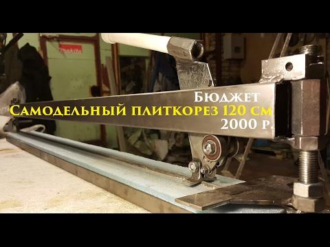 Самодельный плиткорез 1200мм с бюджетом в 2000р